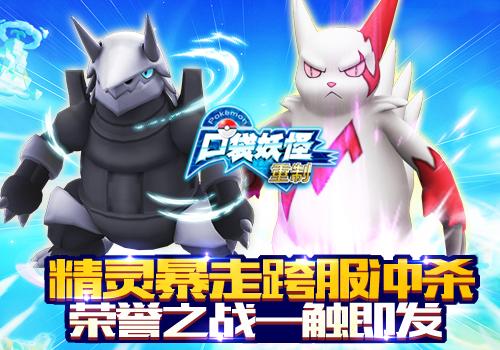 《口袋妖怪重制》新版本9月27日上线 第三世代精灵强势加盟