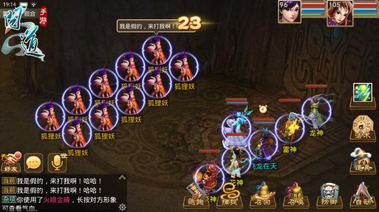 图2:《问道》手游伏魔记击败妖狐